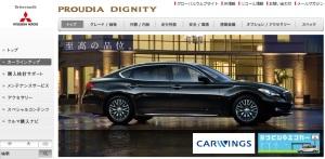 2014 Mitsubishi Proudia Dignity
