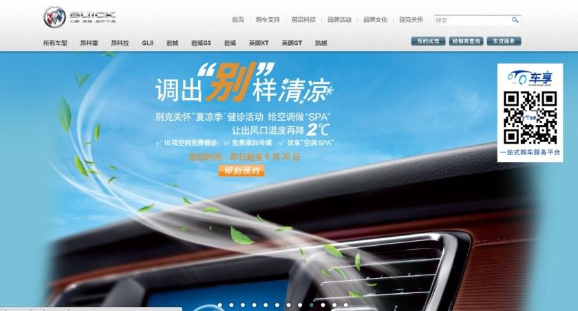 2014 Buick China page