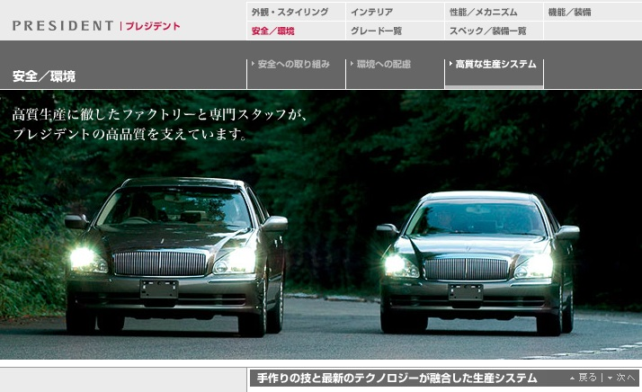 2015 Nissan President