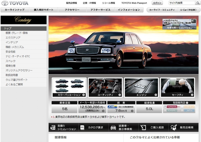 Toyota Century website