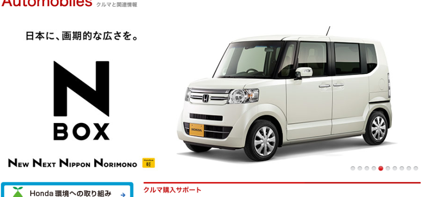 2015 Honda N box (Image from Honda Japan)