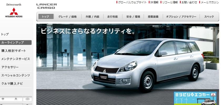 2015 Mitsubishi Lancer Cargo: mitsubishi-motors.co.jpn